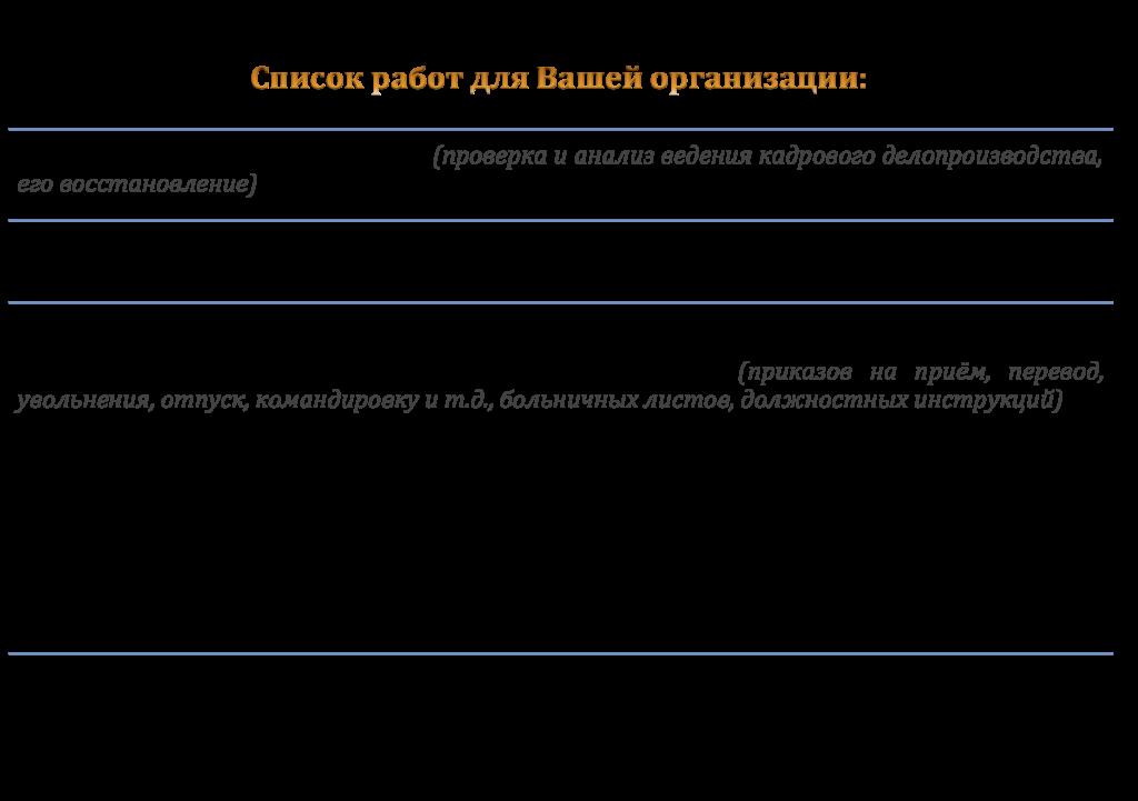 Список работ по кадровому аутсорсингу